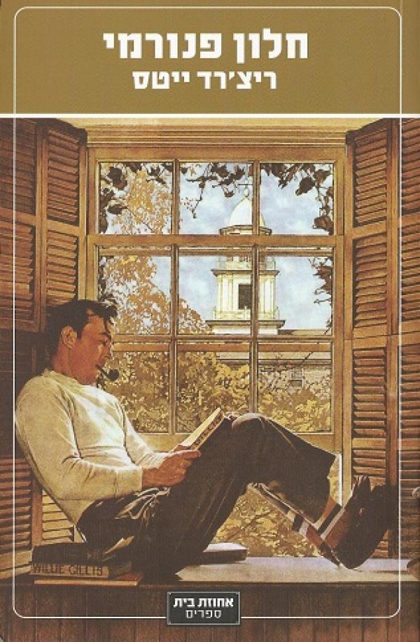 חלון פנורמי - ריצ'רד ייטס