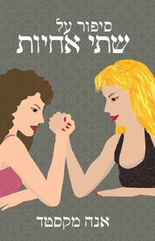 סיפור על שתי אחיות - מקסטד אנה