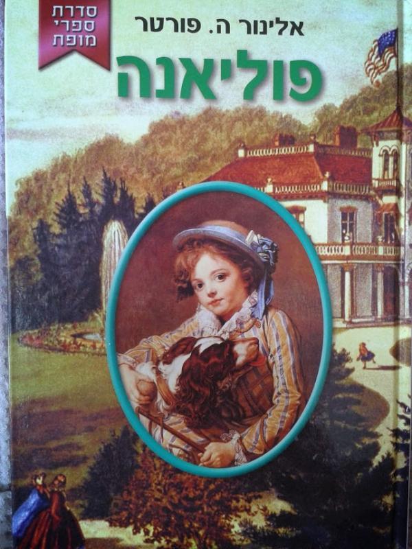 פוליאנה - תרגום : עמיחי הדרי - אלינור ה.פורטר