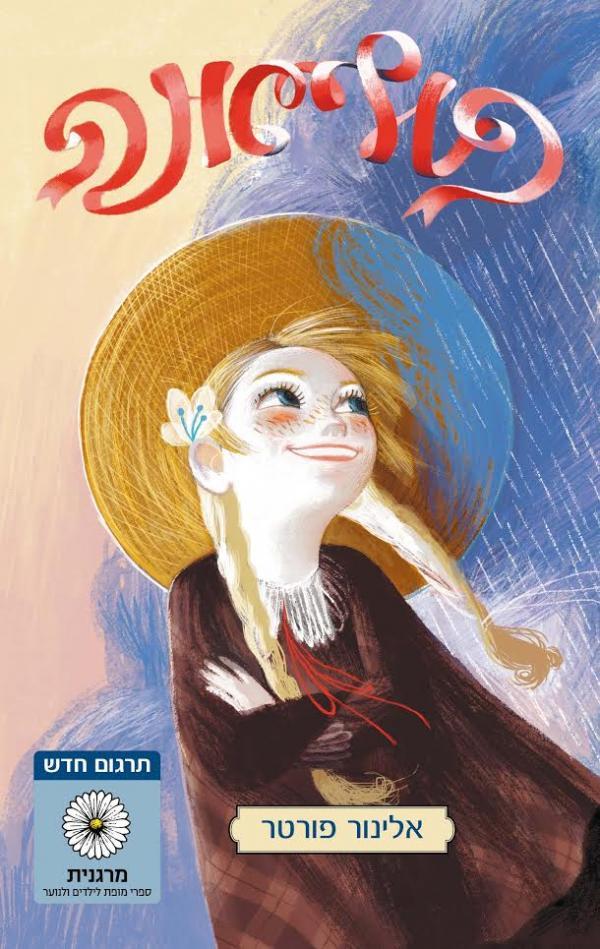 פוליאנה - מהדורה 2014 - אלינור הודג'מן פורטר
