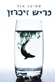 כריש זיכרון - סטיבן הול