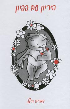 היריון עם פפיון - שמרית הלל