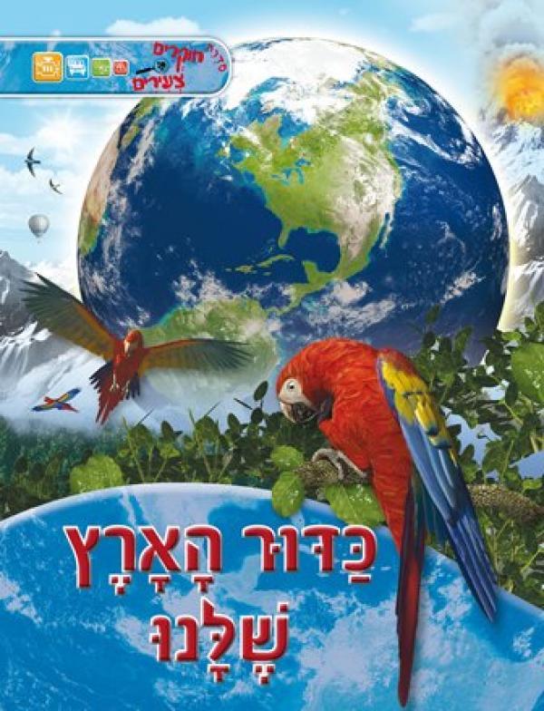 כדור הארץ שלנו - סדרת חוקרים צעירים - דניאל גילפין