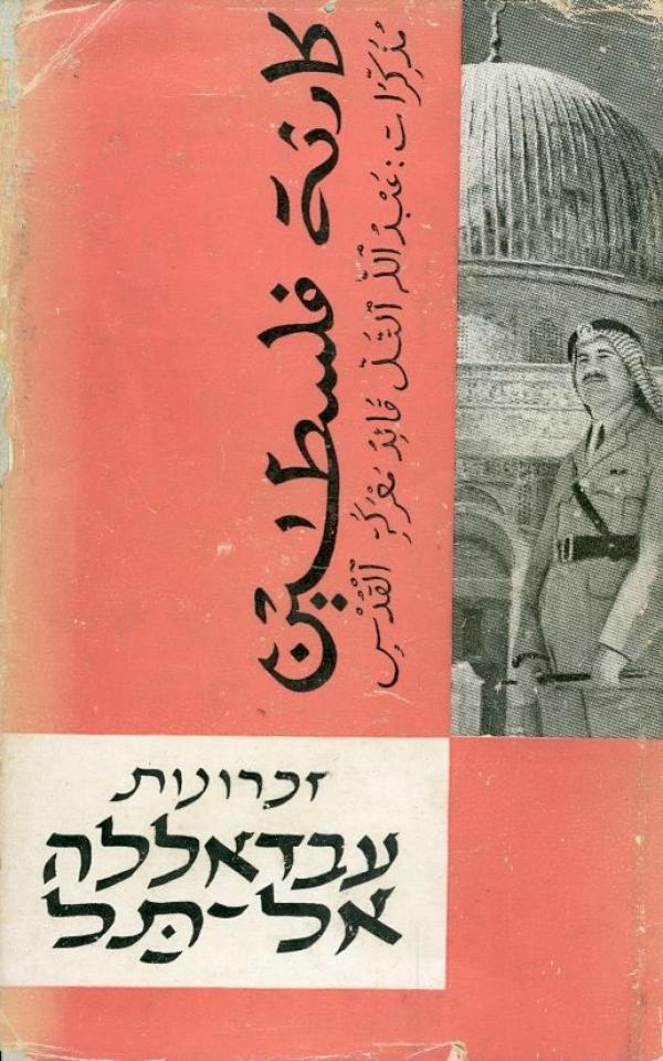 זכרונות עבדאללה אל-תל - עבדאללה אל-תל