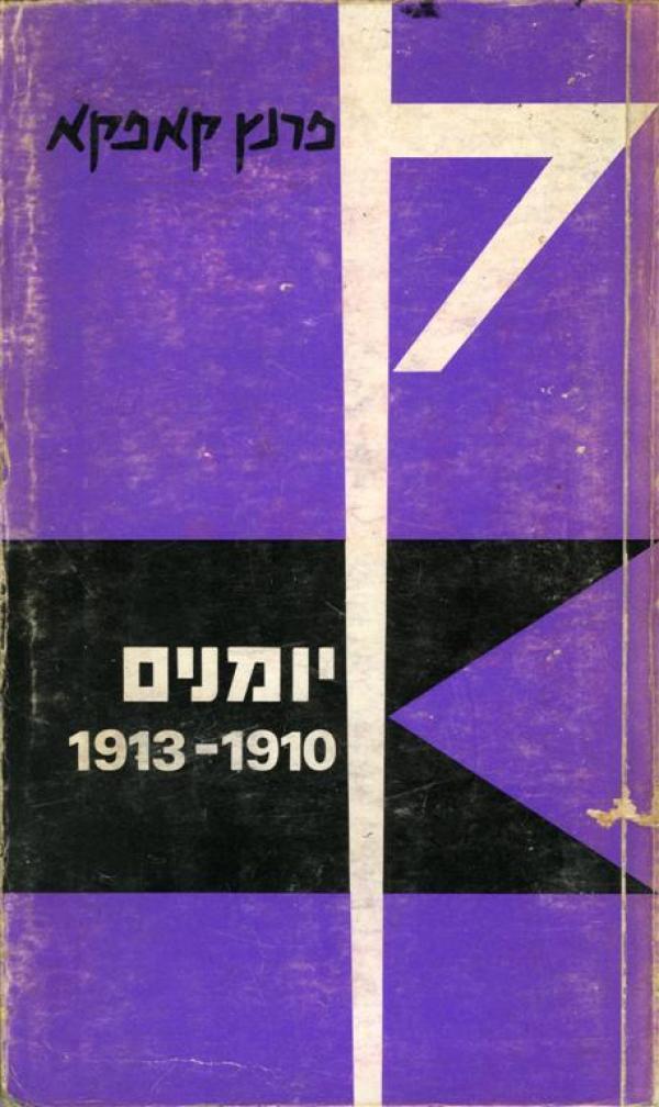 יומנים 1913-1910 - פרנץ קפקא