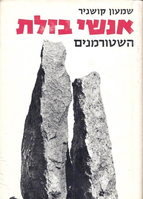 אנשי בזלת : השטורמנים - שמעון קושניר