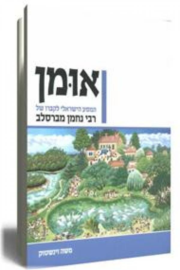 אומן  - המסע הישראלי לקברו של רבי נחמן מברסלב - משה וינשטוק