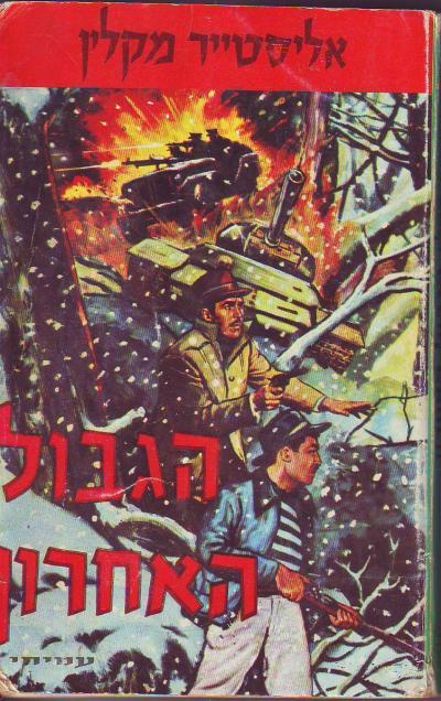 הגבול האחרון - אליסטר מקלין