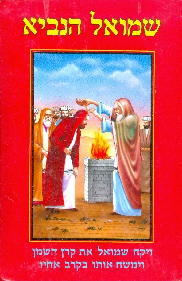 שמואל הנביא - ר תהילה