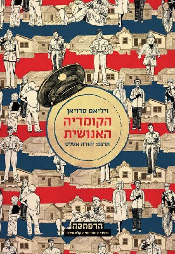 הקומדיה האנושית - מהדורה מחודשת - ויליאם סארויאן