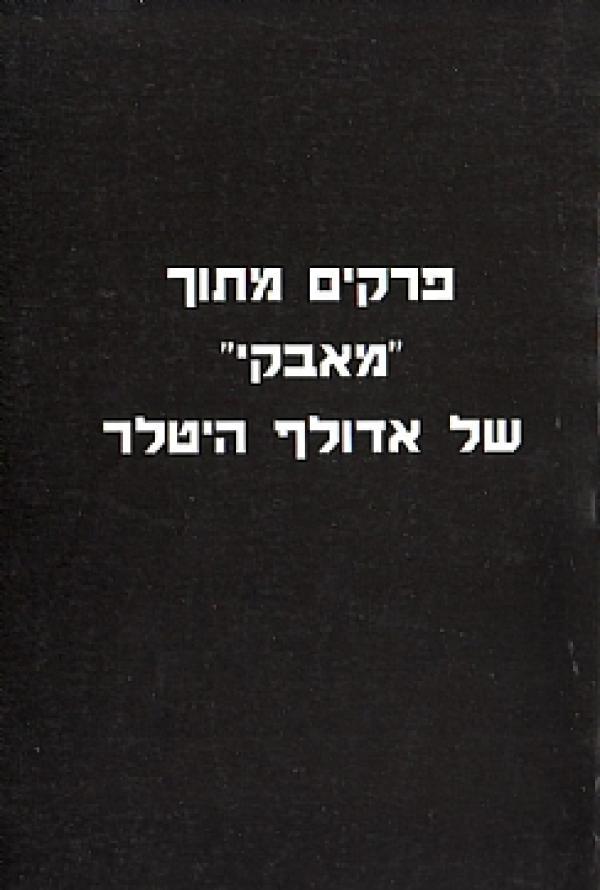 """פרקים מתוך """"מאבקי"""" (מיין קאמפף) - אדולף היטלר"""