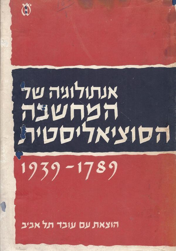 אנתולוגיה של המחשבה הסוציאליסטית - 1939-1789 - שלום וורם ודוד ליבשיץ
