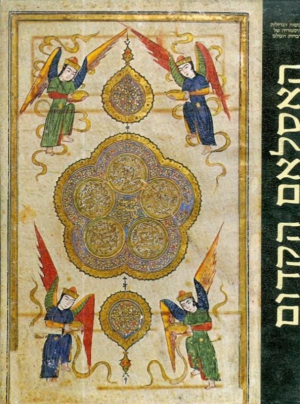 האסלאם הקדום - דזמונד סטיוארט