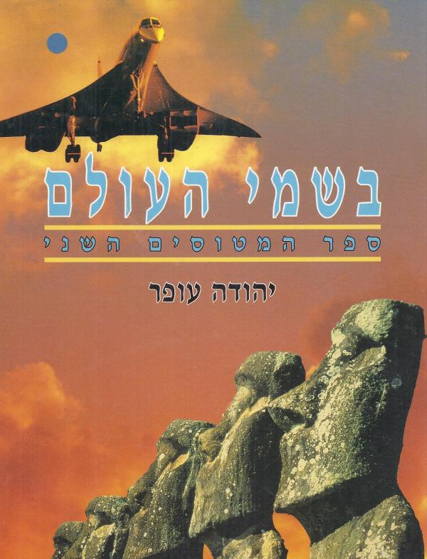 בשמי העולם - יהודה עופר