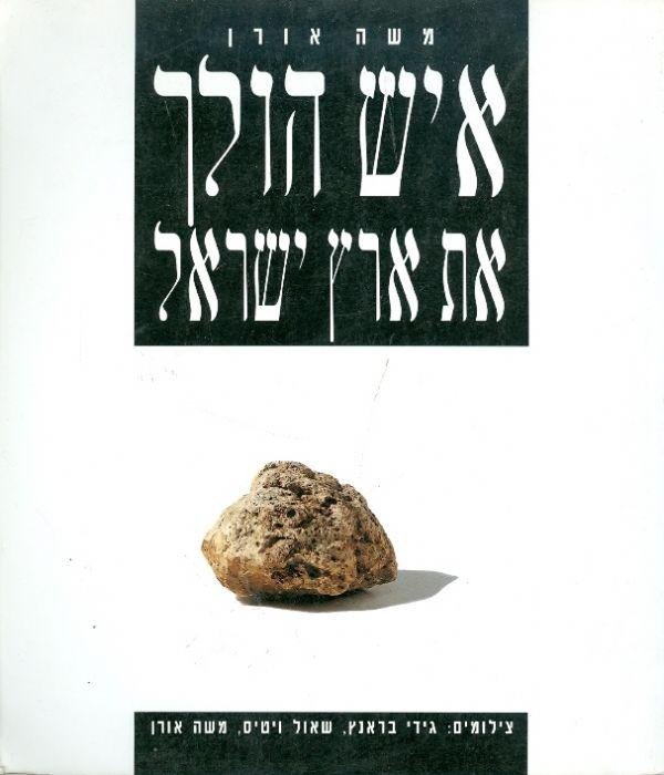 איש הולך את ארץ ישראל - משה אורן