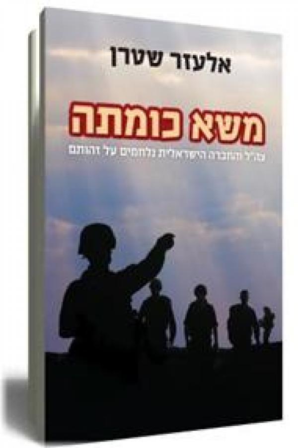 משא כומתה - מהדורה מחודשת ומעודכנת  - אלעזר שטרן