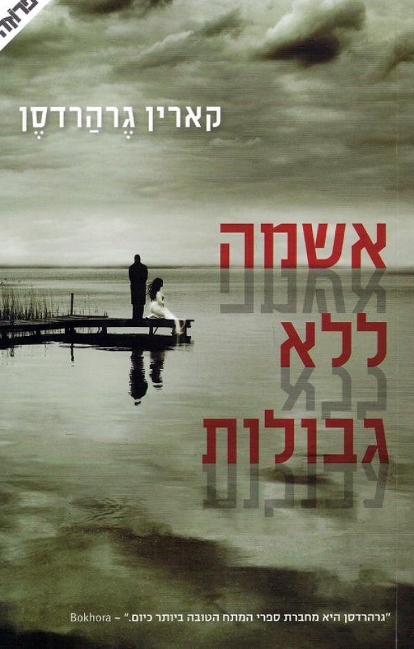 אשמה ללא גבולות - קארין גרהרדסן