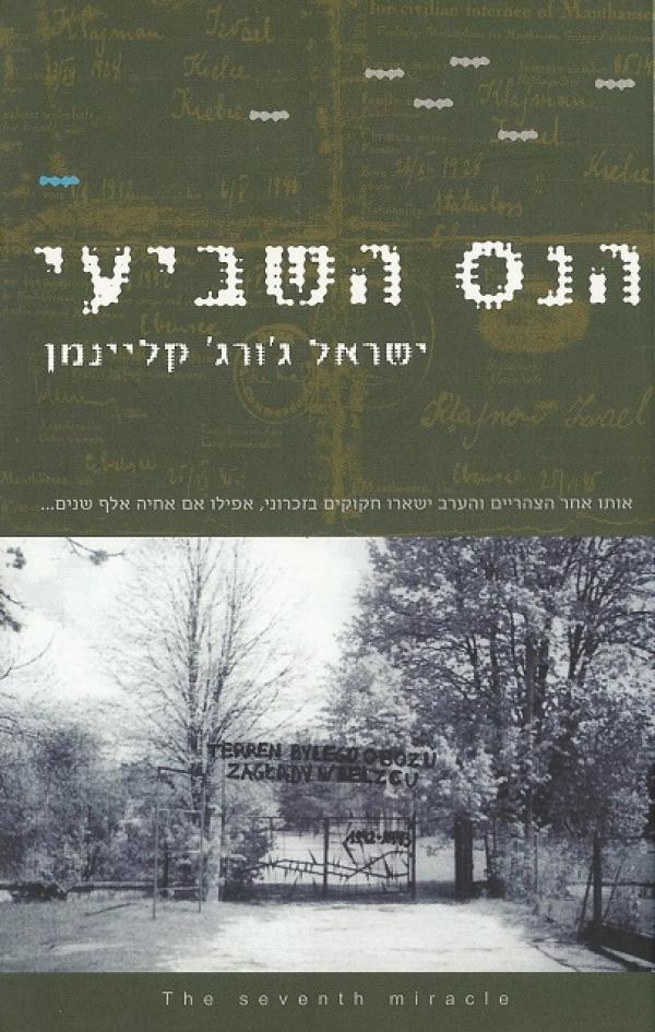 הנס השביעי - ישראל ג'ורג' קלינמן