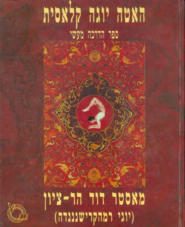 האטה יוגה קלאסית : ספר הדרכה מעשי - רמהקרישנננדה