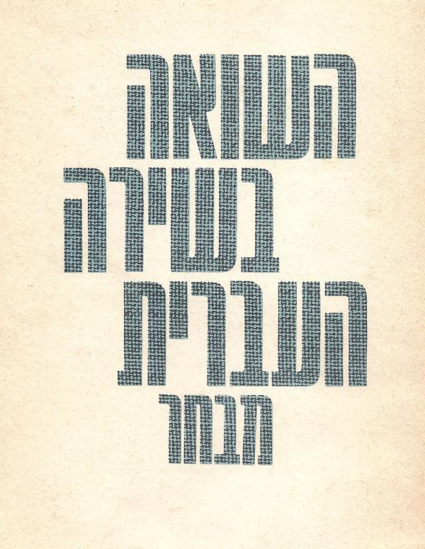 השואה בשירה העברית : מבחר - עורכים: נתן גרוס