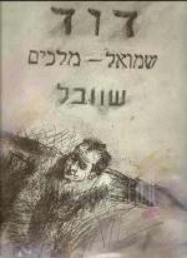 דוד - שמואל-מלכים - איון שוובל