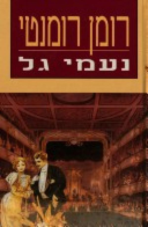 רומן רומנטי - נעמי גל