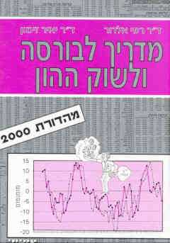 מדריך לבורסה ושוק ההון 2000 - רפי אלדור