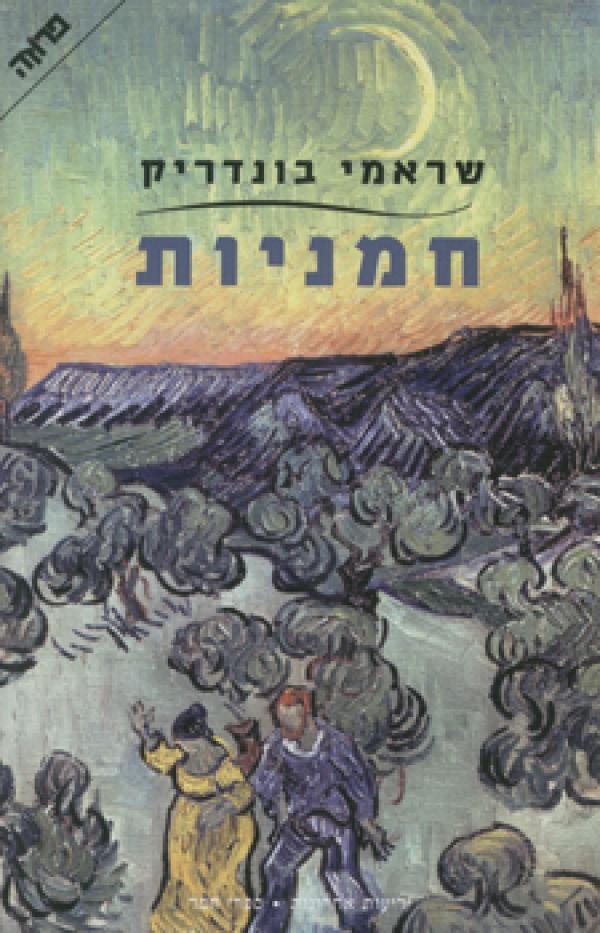 חמניות / שראמי בונדריק