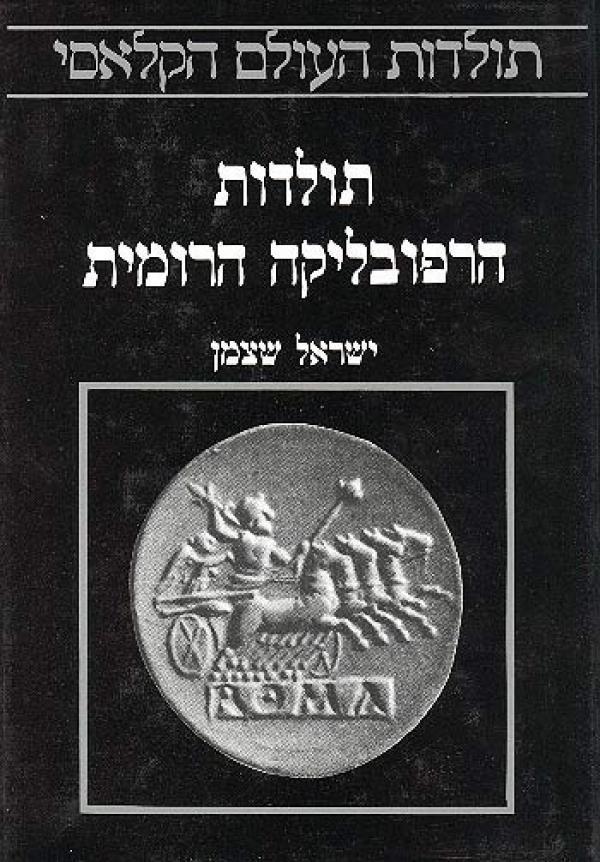 תולדות הרפובליקה הרומית - ישראל שצמן