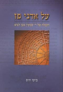 על אדני פז הקבלה של ר' אבן לביא - בועז הוס