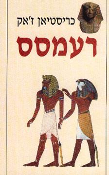 Image result for רעמסס ספר