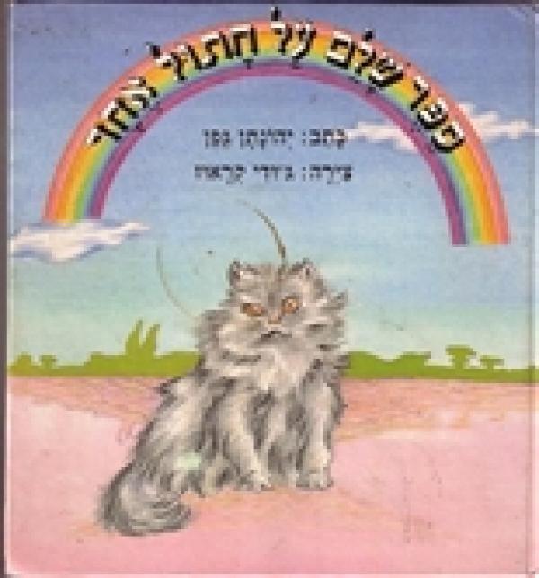 ספר שלם על חתול אחד - יהונתן גפן