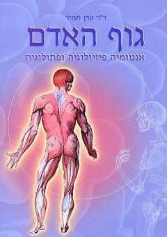 """גוף האדם - אנטומיה פיזיולוגיה ופתולוגיה - ד""""ר ערן תמיר"""