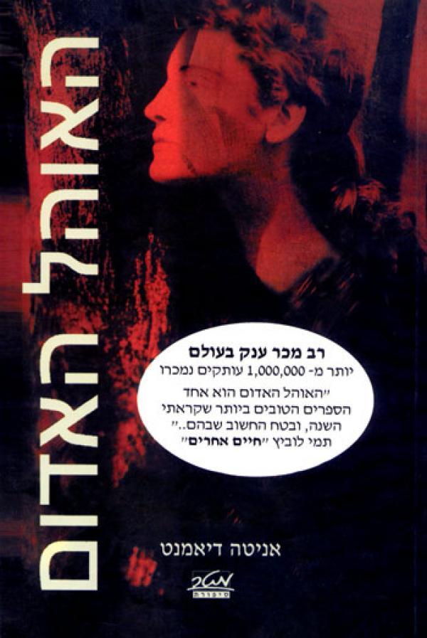 האוהל האדום - אניטה דיאמנט