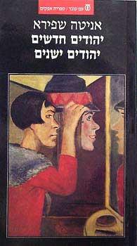 יהודים חדשים יהודים ישנים - אניטה שפירא