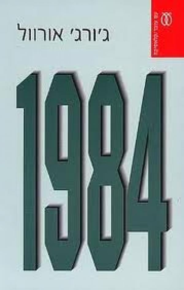 1984 - ג'ורג' אורוול