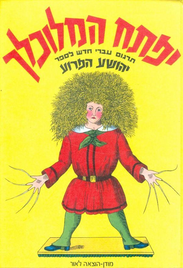 יפתח המלוכלך - תרגום עברי חדש לספר יהושע הפרוע - הינריך הופמן