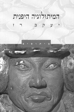 המיתולוגיה היפנית - מיתוסים - יעקב רז