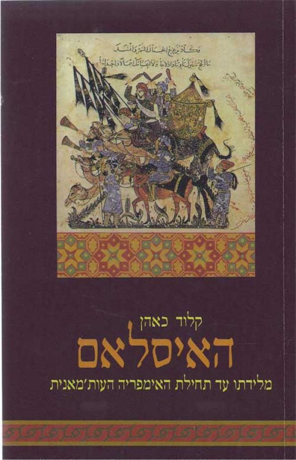 האיסלאם - מלידתו עד תחילת האימפריה העות'מנית - קלוד כאהן
