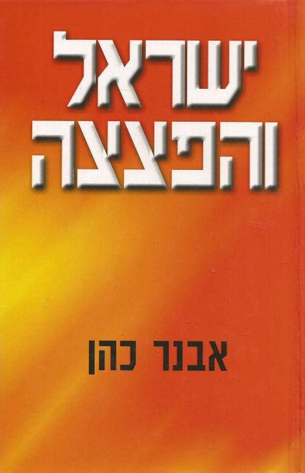 ישראל והפצצה - אבנר כהן