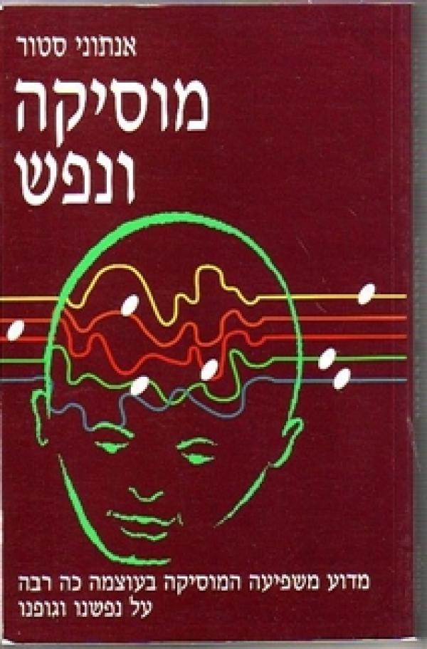 מוסיקה ונפש - כיצד משפיעה המוסיקה בעוצמה כה רבה על נפשנו וגופנו - אנתוני סטור