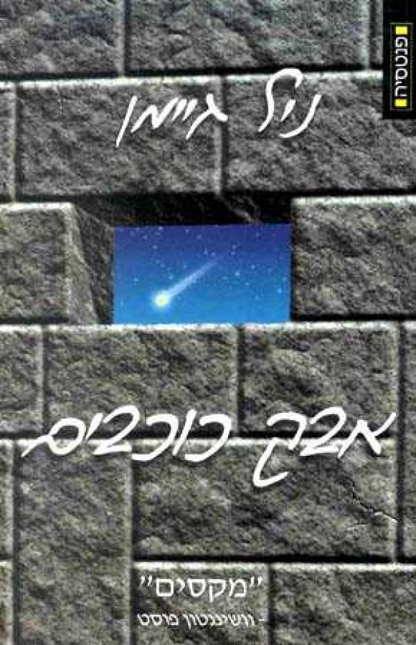 אבק כוכבים - ניל גיימן