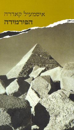 הפירמידה - איסמעיל קאדרה