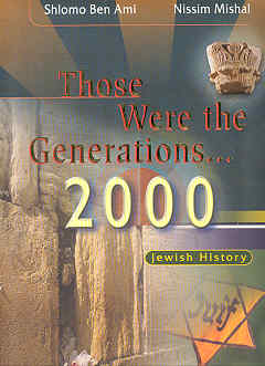 Those were the generations 2000 / Nissim Mishal, Shlomo Ben-ami