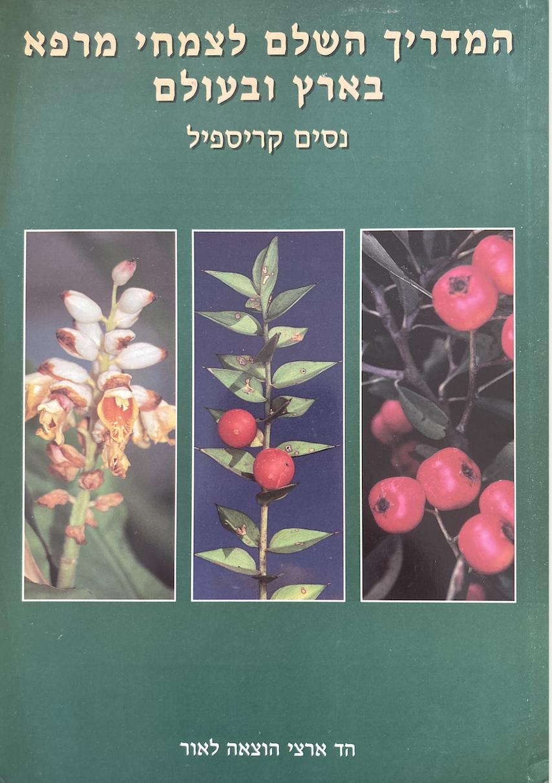 המדריך השלם לצמחי מרפא בארץ ובעולם - ניסים קריספיל