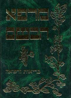 מרפא הבשם (הבושם) - משה כהן שאולי