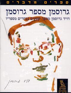 ספרים מדברים - גרוסמן מספר גרוסמן - דויד גרוסמן