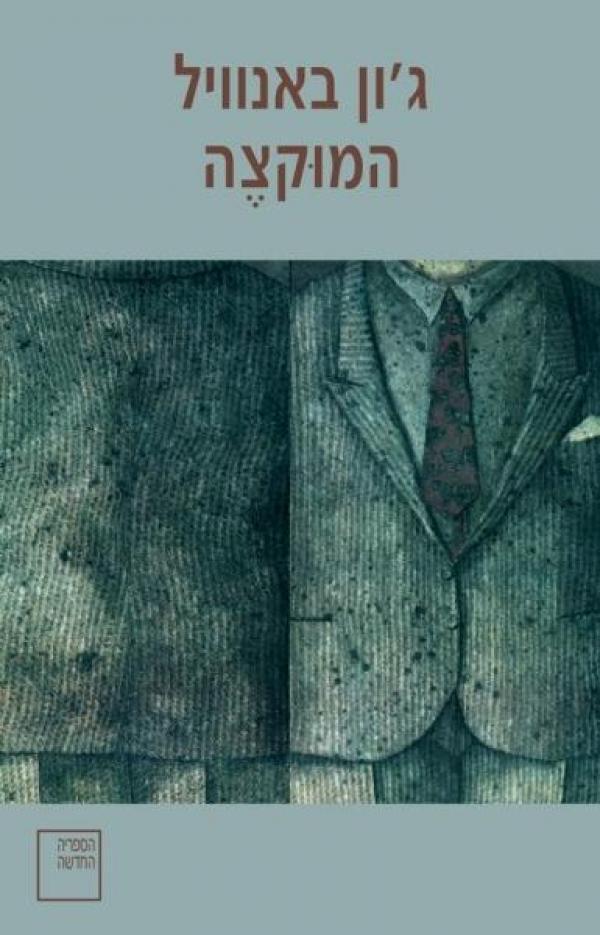 המוקצה - הספריה החדשה - ג'ון באנוויל