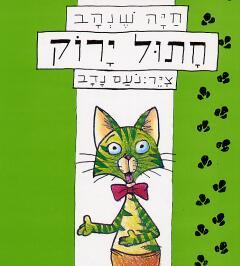 חתול ירוק - אותיות גדולות - חיה שנהב