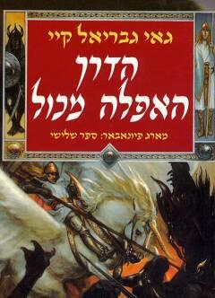 הדרך האפלה מכול (מכל) - מארג פיונאבאר: ספר שלישי - גאי גבריאל קיי
